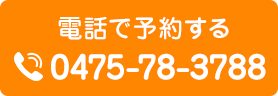 電話番号0475-78-3788